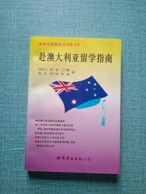 赴澳大利亚留学指南