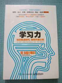 学习力---知识焦虑时代如何升级认知