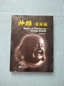 神雕·黄泉福:走向世界的雕刻艺术家