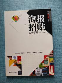 海报招贴设计手册(/写给设计师的书