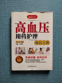 高血压用药护理知识百科
