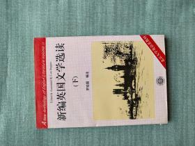 新编英国文学选读(下