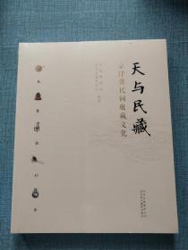 天与民藏 京津冀民间收藏文化 正版现货全新未拆