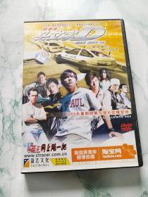 头文字D 【DVD】