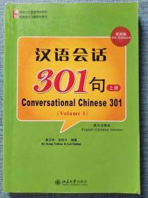 汉语会话301句(第四版 英文注释本 上册)