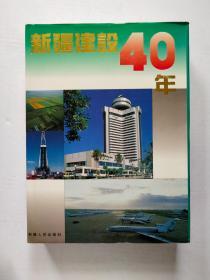 新疆建设40年