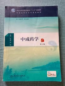 中成药学(第2版 供中药学等专业用 配增值)