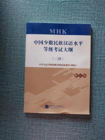 中国少数民族汉语水平等级考试大纲【附光盘】