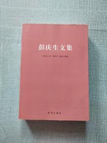 彭庆生文集