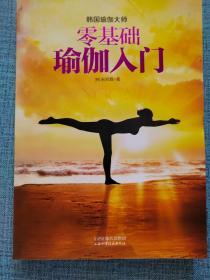 韩国瑜伽大师:零基础瑜伽入门
