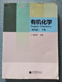 有机化学(第4版)(下册)/高等学校教材