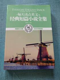 每天读点英文经典短篇小说全集