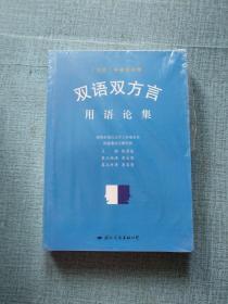 双语双方言 用语论集