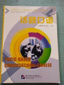 汉语口语系列教材:你说·我说·大家说(话题口语)