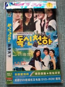 独身天下 DVD