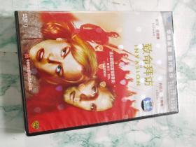 致命拜访(DVD)
