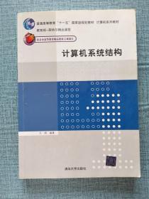 计算机系列教材:计算机系统结构