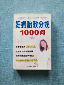 妊娠胎教分娩1000问