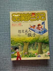 笑猫日记3:想变成人的猴子