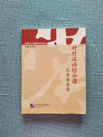 北语对外汉语教学法研究丛书:对外汉语综合课优秀教案集