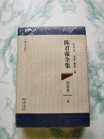 陈君葆全集·诗歌集(上下册)