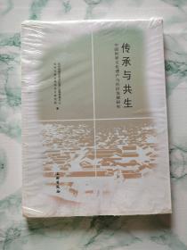 传承与共生:中国世界文化遗产与社区发展研究