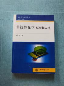 光科学与应用系列·非线性光学:原理和应用【复印版】
