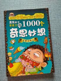 激发孩子想象力的1000个奇思妙想:不可思议的人体