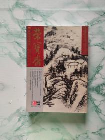 荣宝斋 2017第 12期