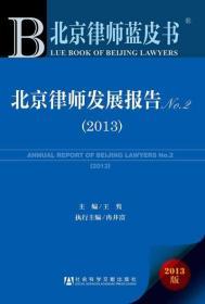 北京律师发展报告