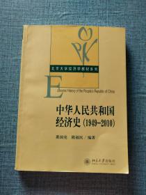 中华人民共和国经济史(1949-2010)