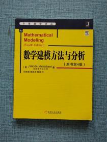 华章数学译丛:数学建模方法与分析(原书第4版)