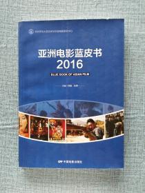 亚洲电影蓝皮书2016