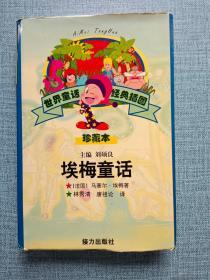 埃梅童话:世界童话经典插图
