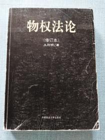 物权法论【修订版】