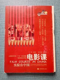 电影课实验在中国