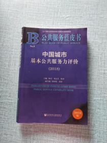公共服务蓝皮书:中国城市基本公共服务力评价(2018)