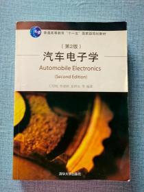汽车电子学(第2版)