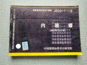 J502-1~3内装修 2003年合订本