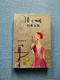 张小娴经典文集