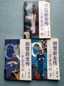 胡雪岩全传 平步青云 上中下三册合售