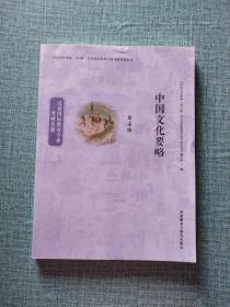 中国文化要略第4版汉语国际教育专业考研真题