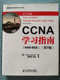 CCNA学习指南(640-802)(第7版) 附光盘