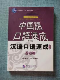 中国语口语速成:汉语口语速成(基础篇)(日文注释)
