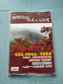 增刊地图MAP北京人文地理