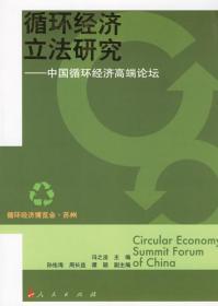 循环经济立法研究:中国循环经济高端论坛