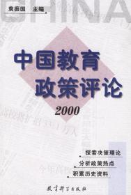 中国教育政策评论2000
