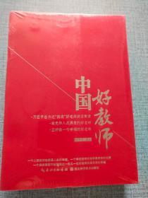 中国好教师