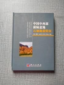 中国中西部前陆盆地石油地质特征