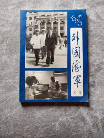 外国海军文集1985年第4期